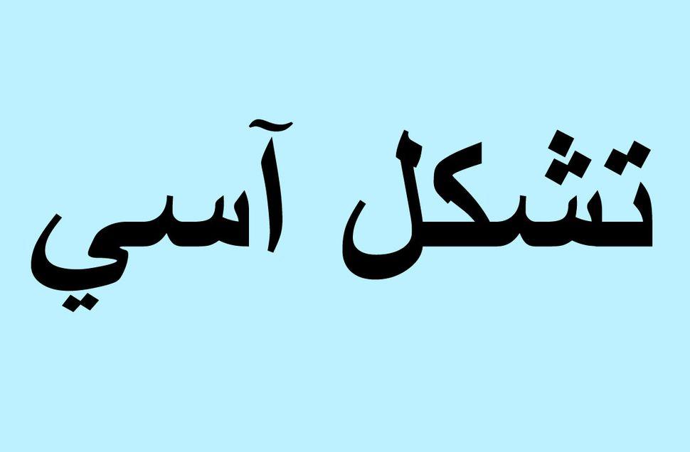über Die Sprache Der Liebe In Arabien Sz Magazin